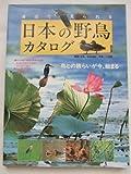 身近で見られる日本の野鳥カタログ―鳥との語らいが今、始まる
