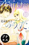夜明け前のうた プチキス(10) (Kissコミックス)