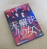 未解決の女 警視庁文書捜査官 Blu-ray