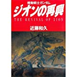 機動戦士ガンダム ジオンの再興 (ニュータイプ100%コミックス)