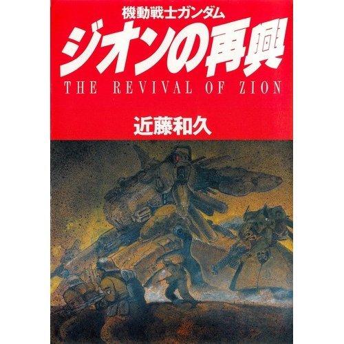 機動戦士ガンダム ジオンの再興 (ニュータイプ100%コミックス)の詳細を見る