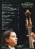 吹奏楽の星 2019年度版 (アサヒオリジナル) 画像