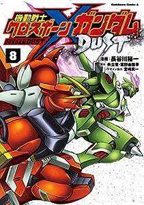 機動戦士クロスボーン・ガンダム DUST(8) (角川コミックス・エース)