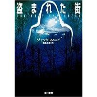 盗まれた街 (ハヤカワ文庫SF フ 2-2)
