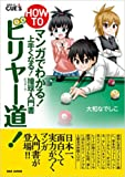 HOW TO ビリヤー道!: マンガでわかる! 上手くなる! 撞球(ビリヤード)入門書 (ビリヤードCUE'S)