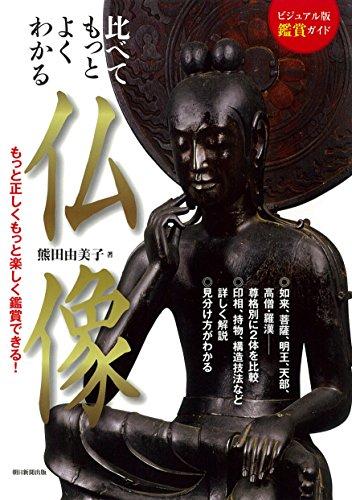ビジュアル版鑑賞ガイド 比べてもっとよくわかる仏像