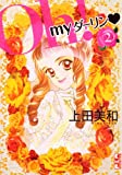 Oh! my ダーリン (2) (講談社漫画文庫)