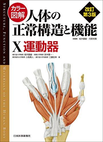 カラー図解 人体の正常構造と機能〈10〉運動器...