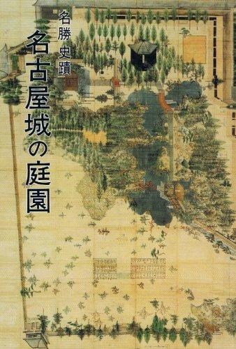名勝史蹟名古屋城の庭園―今も生きている城郭庭園の歴史と秘密 (1980年) (名古屋城叢書〈3〉)