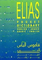 Pocket English-Arabic and Arabic-English Dictionary (English and Arabic Edition) by Unknown(2018-12-31)