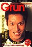 月刊 GRUN (グラン) 2006年 12月号 [雑誌]