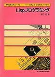 Lispプログラミング (情報処理入門シリーズ (2))