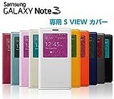 galaxy Note3 ケース docomo SC-01F/au SCL22 S-VIEW機能搭載COVER ギャラクシーNote3カバー スマートフォン スマホケース かわいい galaxy note3ケース 革 レザーケース ブランド 手帳 (ブラック)