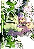 ハンド×レッド (3) (IDコミックス REXコミックス)