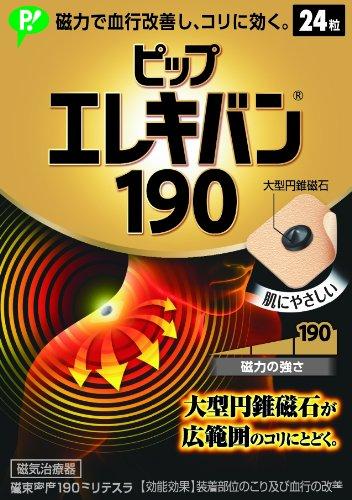 ピップ エレキバン 190 24粒入(PIP ELEKIBAN 190,24patches)