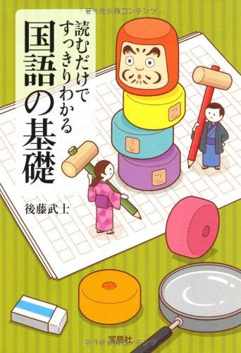 読むだけですっきりわかる国語の基礎 (宝島SUGOI文庫)の詳細を見る