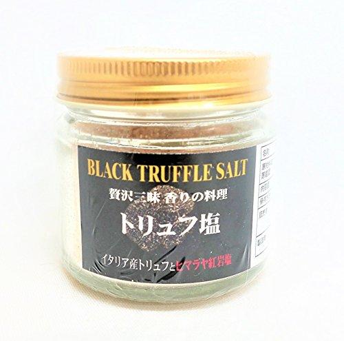 トリュフ塩 100g イタリア産トリュフとヒマラヤ紅岩塩 トリ...