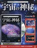 宇宙の神秘全国版(75) 2017年 7/26 号 [雑誌]