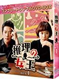 推理の女王 BOX1(コンプリート・シンプルDVD‐BOX5,000円シリーズ)(期間限定生産) 画像