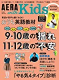 AERA with Kids (アエラ ウィズ キッズ) 2018年 秋号 [雑誌]