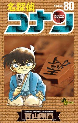 名探偵コナン(80) (少年サンデーコミックス)