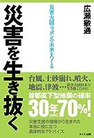 災害を生き抜く: 災害大国ニッポンの未来をつくる