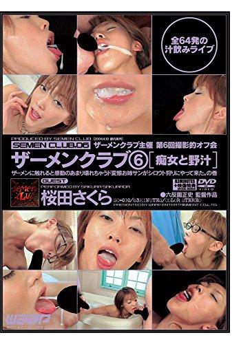 ザーメンクラブ6 [痴女と野汁] 桜田さくら [DVD]