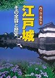 江戸城―その全容と歴史