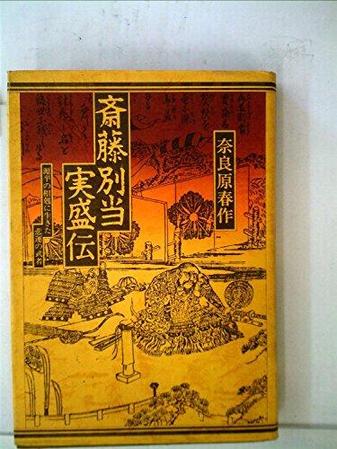 斎藤別当実盛伝―源平の相剋に生きた悲運の武者 (1982年)