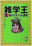 雑学王2 話のネタ300連発 なぜ手のツメは、足のツメより速く伸びるの? (KAWADE夢文庫)