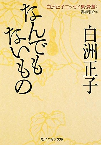 なんでもないもの 白洲正子エッセイ集<骨董> (角川ソフィア文庫)の詳細を見る
