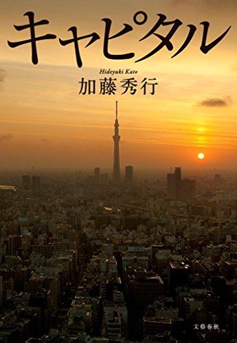 キャピタル (文春e-book)