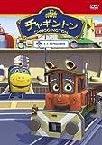 チャギントン「エディの時計修理」第14巻[DVD]