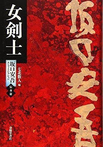 女剣士 (坂口安吾エンタメコレクション<伝奇篇>)