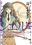 シエル ─ ラスト・オータム・ストーリー (2) (ウィングス・コミックス)