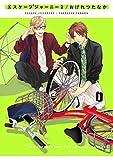エスケープジャーニー 2【電子限定特典おまけつき特別版】 (ビーボーイコミックスDX)