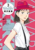 YAWARA! 完全版 3 DVD付き特別版 (小学館プラス・アンコミックスシリーズ)