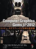 Computer Graphics Gems JP 2012 -コンピュータグラフィックス技術の最前線-