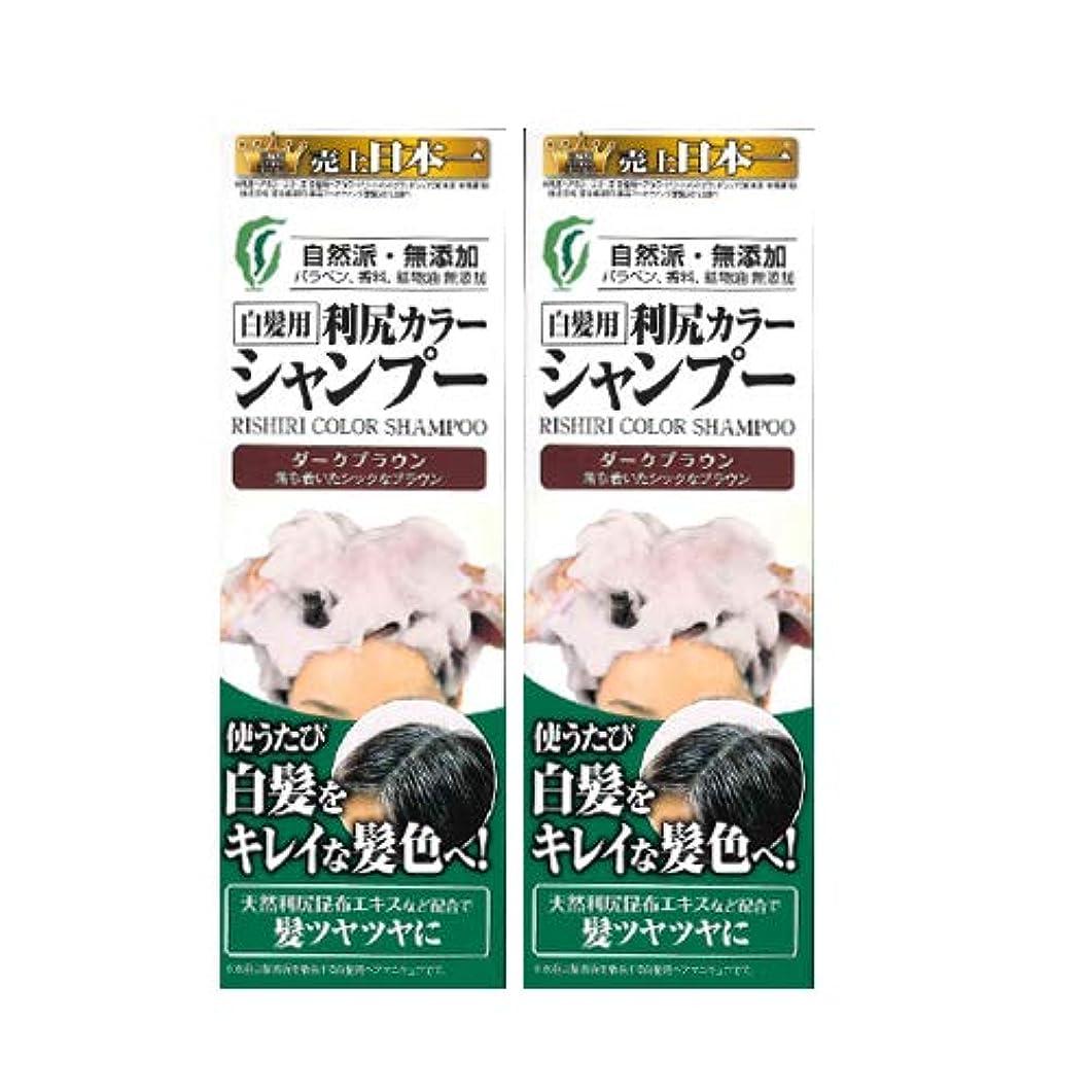 永久鷹クレタ利尻カラーシャンプー2本セット(ダークブラウン)