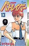 機動警察パトレイバー(13) (少年サンデーコミックス)