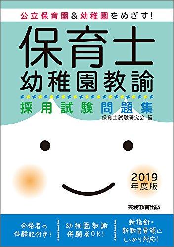 保育士・幼稚園教諭 採用試験問題集 2019年度