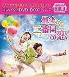最後から二番目の恋~beautifuldays コンパクトDVD-BOX<スペシャルプライス版> 画像