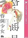 昏倒少女 (マーガレットコミックスDIGITAL)