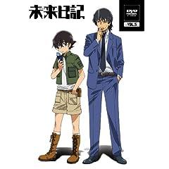 未来日記 DVD第5巻 [DVD]