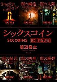 シックスコイン【6冊 合本版】 (角川文庫)