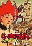 ピューと吹く!ジャガー リターン・オブ・約1年ぶり 1 『激突!そふとくり~む!!』[DVD]
