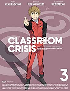 Classroom☆Crisis(クラスルーム☆クライシス) 3 (完全生産限定版) [DVD]