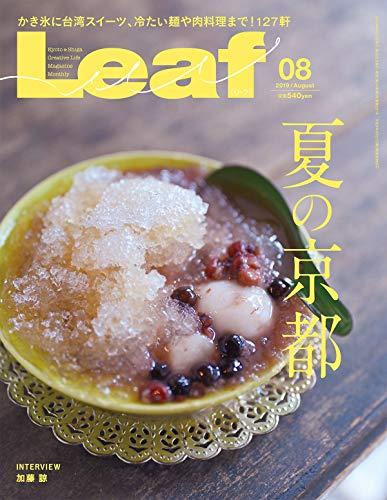LEAF(リーフ)2019年8月号 (夏の京都)