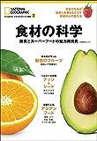 食材の科学 ナショナル ジオグラフィック別冊?