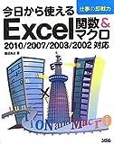 今日から使えるExcel関数&マクロ―2010/2007/2003/2002対応 (仕事の即戦力)